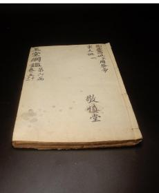 """明万暦刻本《鼎锲叶太史彚纂官板鑑纲》二册二卷。明叶向高撰。是书封面墨笔题""""敬慎堂"""",十二行二十五字,小字双行同,白口,单黑鱼尾,四周单边。查《中国古籍善本总目》(P269),著录此书为明万暦三十年(1602)书林熊成冶种德堂刻本。属古籍善本,有重要的历史参考价值。拍品存卷五十、卷五十一。叶向高,福建福清人。生于明世宗嘉靖三十八年。明朝后期大臣,文学家。万历后期至天启年间任首辅"""