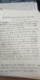 东北局关于当前东北形势与准备作战的指示     (1945年12月15日)手写本