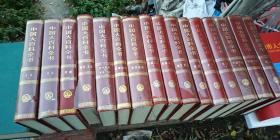 中国大百科全书 【甲种本】美术1。2.戏剧。语言文学。自动控制与系统工程。环境科学。世界地理。机械工程1。2.航空航天。纺织。哲学1。2.外国历史1。2.电影 共计16本合售