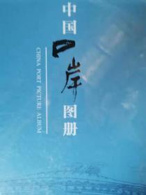 中国口岸图册 私藏10品    塑封都没拆开  12开精装