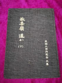 欢喜岭  下 1980年 建国大学同学会文集    大16开精装  日文