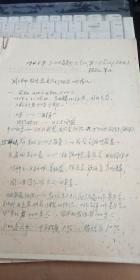 1946年省委扩大会议(敦化) 陈正人 笔记 手写本