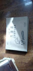 051型汽油锯工时材料定额表 油印本