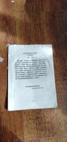安国县党史编写大纲(四卷本)征求意见稿