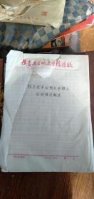 抗日战争时期冀中群众运动情况概述 【稿本】