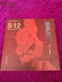 牵手汶川    12开精装画册