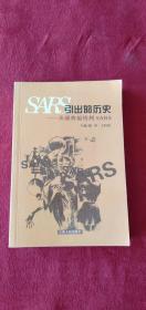 SARS引出的歷史--從雅典瘟疫到SARS