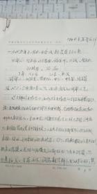1945年会议于长春拉拉屯 手写本