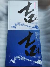 吉林省高等学校校园规划发展蓝皮书 8开  盒装 十品