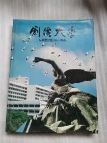 《创价大学 人间教育10年の步み》   日文版彩色精装画册