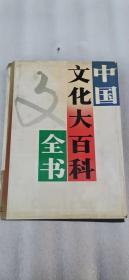 中国文化大百科全书