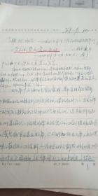 省委文件【二卷】【1945年】彭真同志报告【手写本】