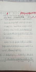 省委文件【一卷】光复后国民党在东北破坏和平的活动 黄绍元【1945年】【周保中的信】等内容【手写本】
