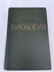 БИОЛОГИЯ 生物学 俄文版    1959年 精装