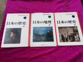 日本の历史    2   3   4 日文原版 16开精装