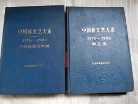 中国新文学大系(1976-1982)——曲艺集(精装、16开)中国新文学大系 1976-1982少数民族文学集(精装、16开)两本合售