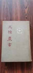 王祯农书    布面精装 1956年1印
