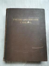 Русско-Английский Словарь (俄英字典)1952年出版 大16开厚册精装
