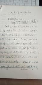 东满根据地问题【1947年 周保中讲话】【手写本】