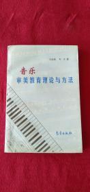 音樂審美教育理論與方法