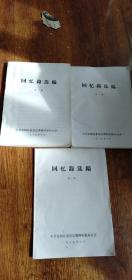 【安国县革命】回忆录选编 1--3  三本合售