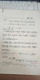 关于成立省工委 省军区长春市卫戍司令部及其成员决定的通知 1945年 手写本