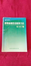 湖南省郵政經營研討會論文匯編