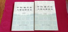 中国现代史大事纪事本末 上下 作者 王维礼 签名本 签赠本