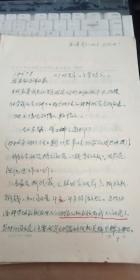 张启龙回忆录 手写本