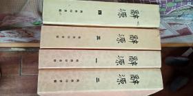 辞源(修订本)1--4 四册 全 1979年修订本(全)16开精装 私藏品好  都是1986年印刷的