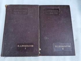 H.A.НЕКРАСОВ ИЗБРАННОЕ    第1.2 两本合售 涅克拉索夫 俄文版
