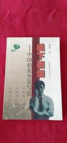 槌下硝煙:中國拍賣全景寫真