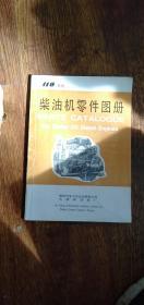 110系列柴油机零件图册