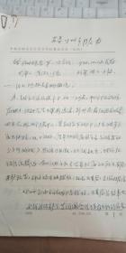 长春临时区党委第一次会议【1945年】手写本