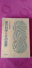 炭の科学とその世界 日文原版