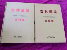 吉林通鉴《历史卷 》《当代卷》 两册全 精装      原价680