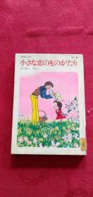 日本卡通原版【小さな恋のものがたり】 第7集