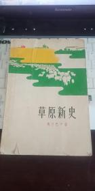 草原新史 缺底 其他完整 1961年一版一印