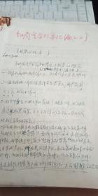 东北局重要档案汇编【1945年】【有林彪彭真关于整编军队与扩兵问题的指示】【林彪彭真罗荣桓关于利用时间进行作战教育的指示】等内容【手写本】