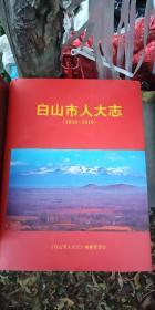 白山市人大志(1950-2019)巨厚