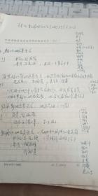 抗联回东北七个地区57个点问题 手写本