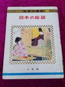 世界の童话 日本の绘话 大16开  精装