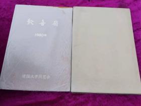 欢喜岭-建国大学第一期生文集     1980