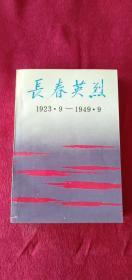 長春英烈 1923.9一1949.9