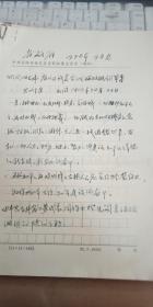 吉林省人民代表会议施政纲领草案 民国34年 手写本
