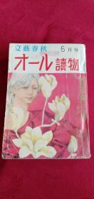 文艺春秋 1966年5月号 儿童读物 日文原版