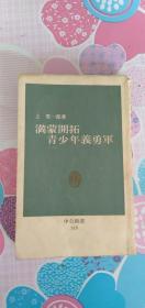 满蒙开拓青少年义勇军  日文原版