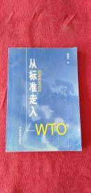 從標準走入WTO