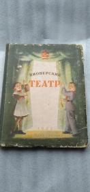 少先队戏剧集 俄文原版 16开精装 1955年