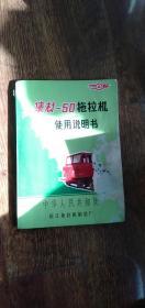 集材-50拖拉机使用说明书.有两页毛主席语录1976年 品一般